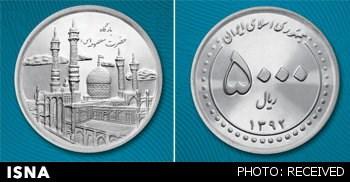تصویر سکه جدید 5000 ریالی
