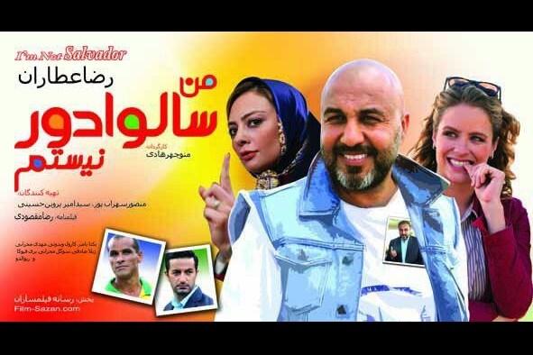 پوستر فیلم من سالوادور نیستم - اکران نوروز 95 سینماهای ایران