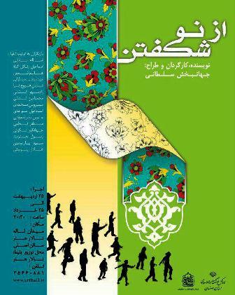 اجرای از نو شکفتن در اصفهان
