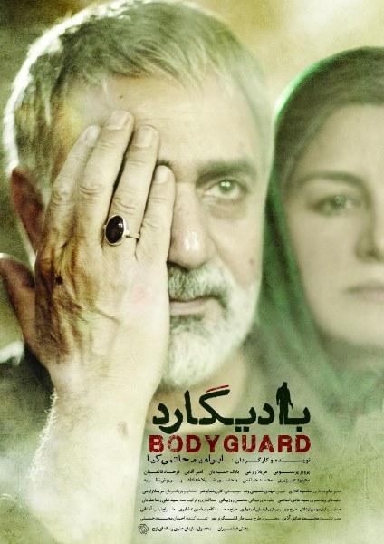 پوستر فیلم من بادیگارد - اکران نوروز 95 سینماهای ایران