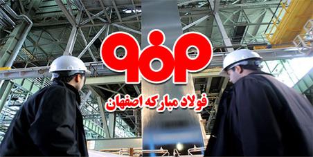همایش تخصصی آزمایشگاه های صنایع فولاد در اصفهان