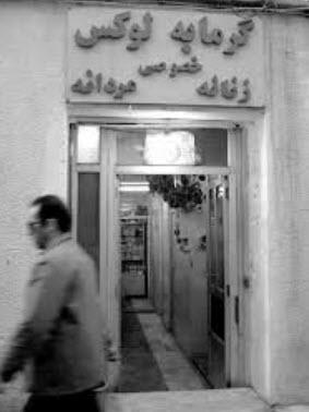 شغلهای فراموش شده ایرانی