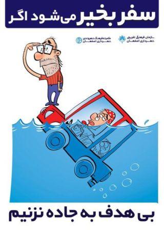 کاریکاتورهای جالب مسافرتهای نوروزی در اصفهان