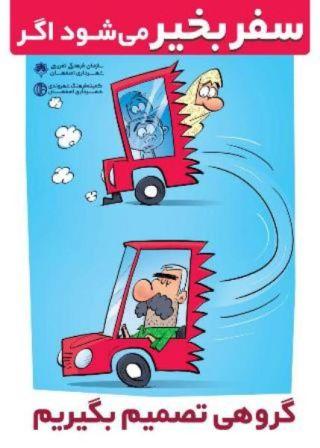 مسافرت ختم به خیر میشود اگر... کاریکاتورهای زیبای نوروز 95 مخصوص مسافرتهای نوروزی در اصفهان