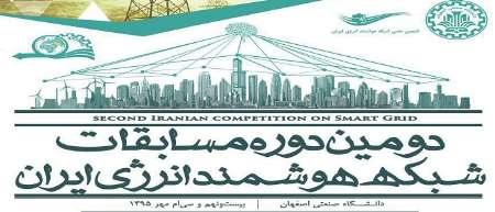 دومین دوره مسابقات شبکه هوشمند انرژی در اصفهان