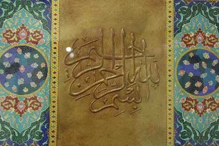 افتتاح جادوی نقش در اصفهان
