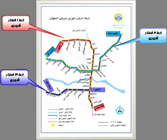 اتصال متروی نجف آباد به خط دو مترو اصفهان