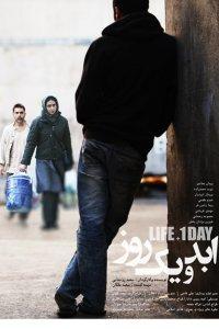 پوستر فیلم ابد و یک روز- اکران نوروز 95 سینماهای ایران