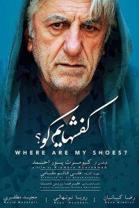 پوستر فیلم کفشهایم کو؟ - اکران نوروز 95 سینماهای ایران