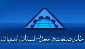 یکهزار میلیارد ریال اعتبار برای تولید در اصفهان