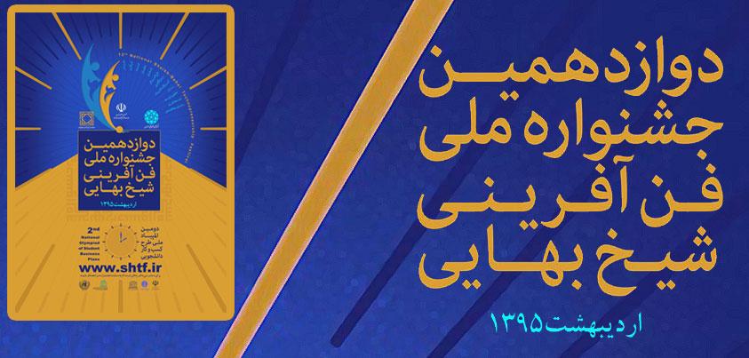 معرفی برگزیدگان جشنواره شیخ بهایی اصفهان