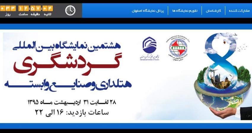 طرحهای توسعه گردشگری اصفهان