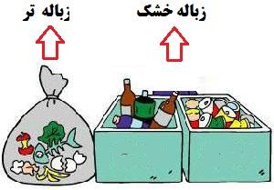 1000 تن زباله تر در اصفهان